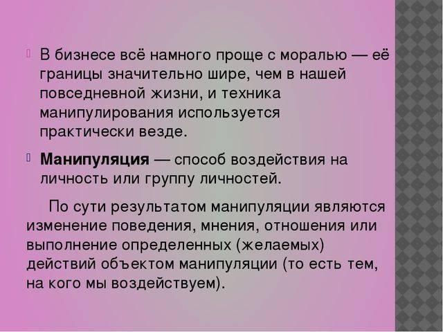 Психологические манипуляции - psychological manipulation - qwe.wiki