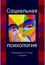 Психологическая грамотность и компетентность современного педагога