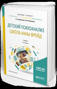 Читать книгу психология я и защитные механизмы анны фрейд : онлайн чтение - страница 1