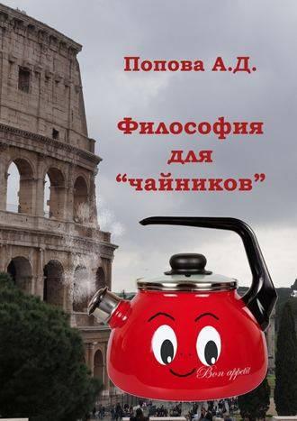 Что такое философия жизни? философия жизни — это… расписание тренингов. самопознание.ру