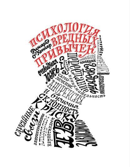 Психология: вредные привычки это - бесплатные статьи по психологии в доме солнца