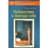 Что такое психосинтез? психосинтез — это… расписание тренингов. самопознание.ру