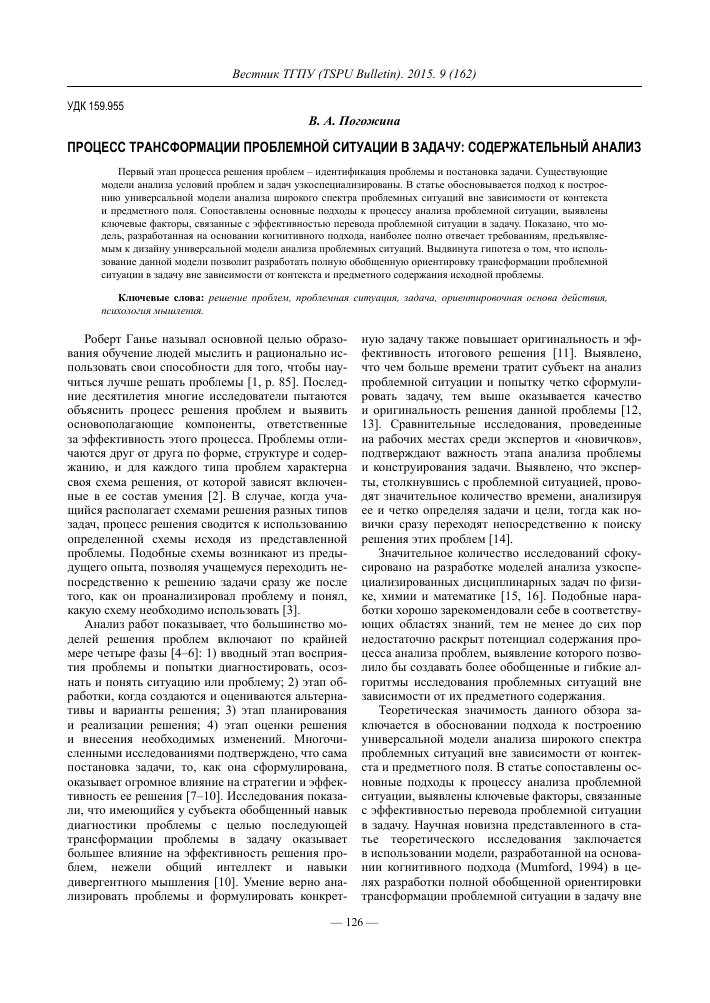 Психология: метод решения проблем - бесплатные статьи по психологии в доме солнца