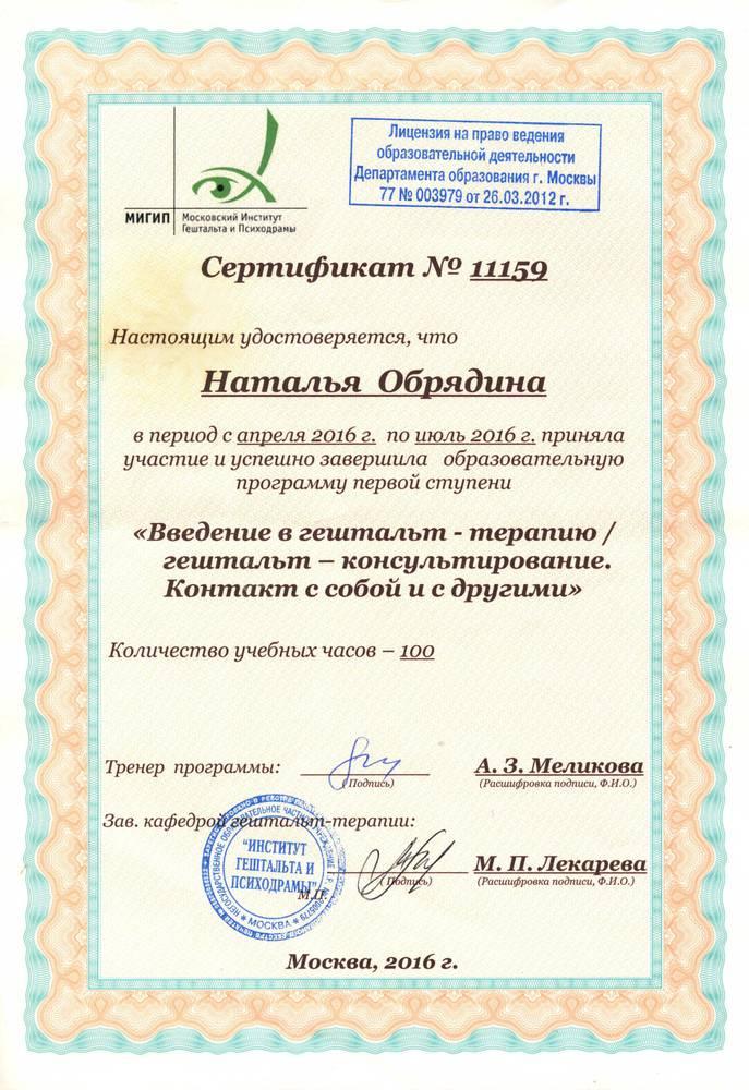 Что такое гештальт-терапия? гештальт-терапия — это… расписание тренингов. самопознание.ру