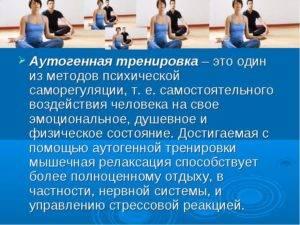 Аутогенная тренировка как активный метод психотерапии (стр. 1 из 3)