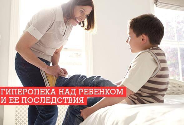 Гиперопека: как мы делаем своих детей несчастными