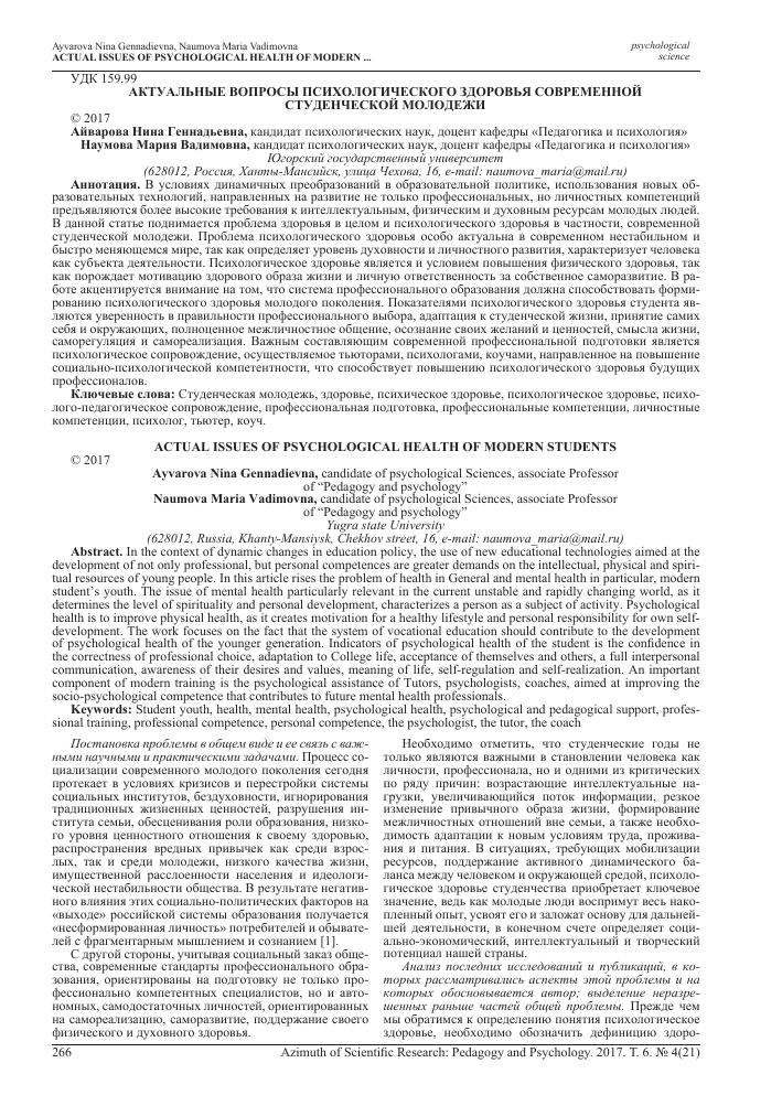 Интересный психологический тест на психику | психология