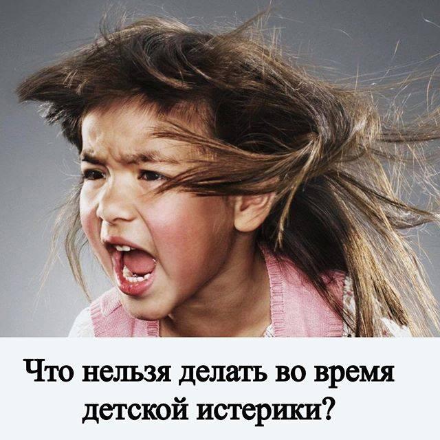 Почему дети не слушаются. как правильно реагировать на истерики и агрессию