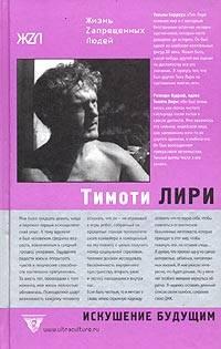 Лири тимоти: биография и методика