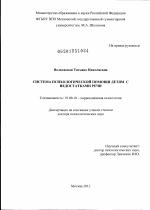 Автономная речь: определение и развитие