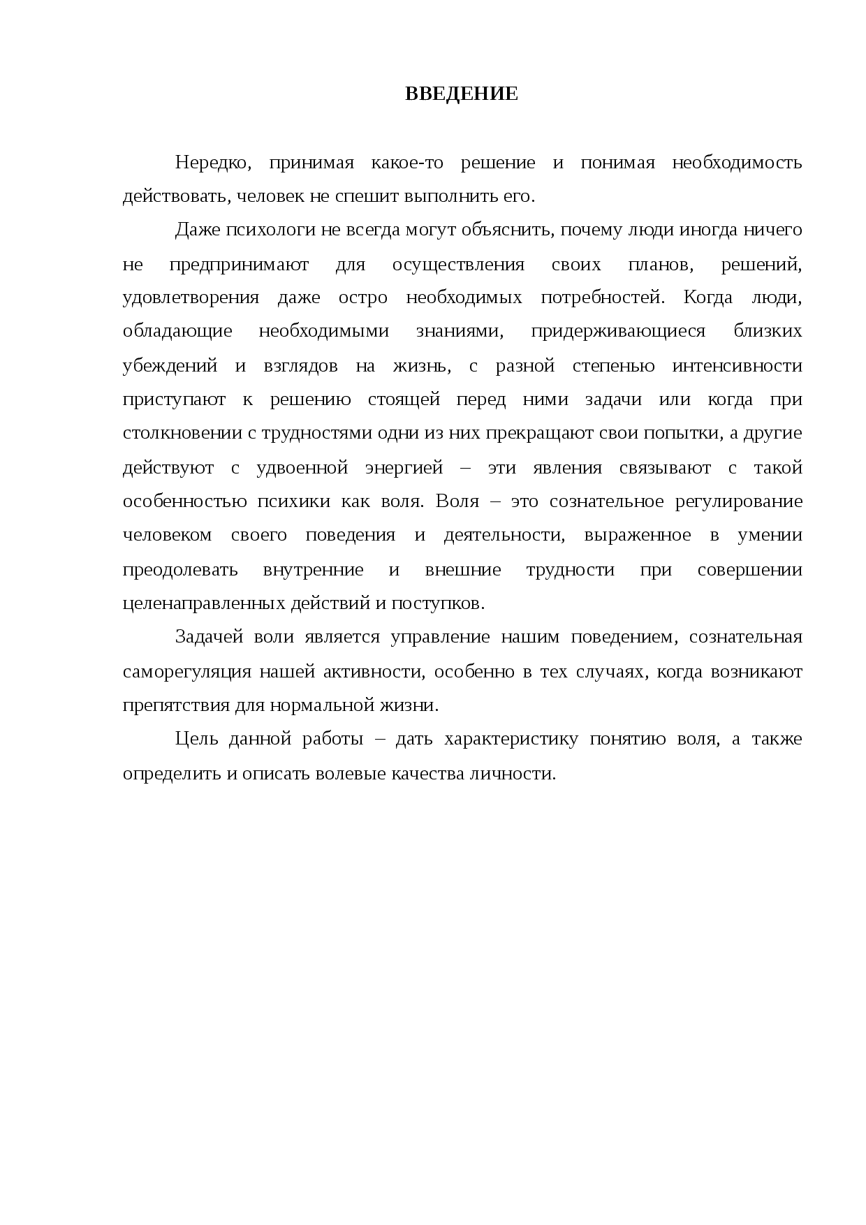 Волевая регуляция