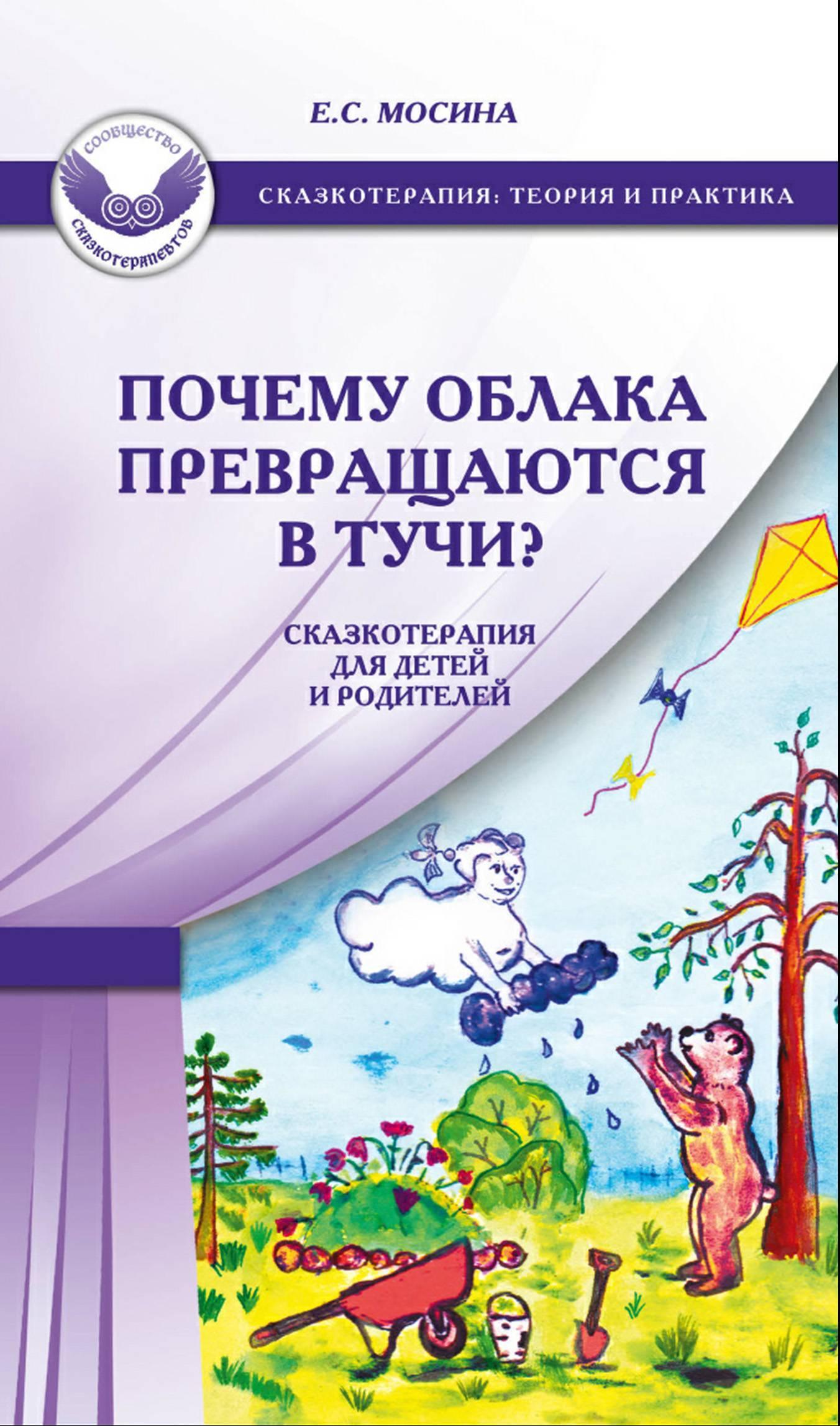 Сказкотерапия для взрослых. зачем нам сказки?