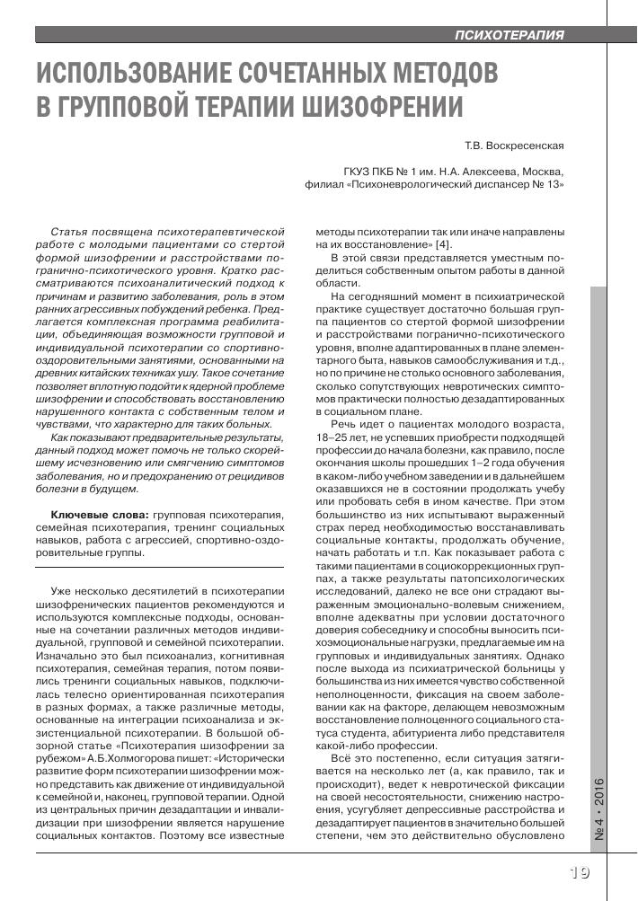 Павел корниенко, психолог - психотерапевтическая работа с агрессией