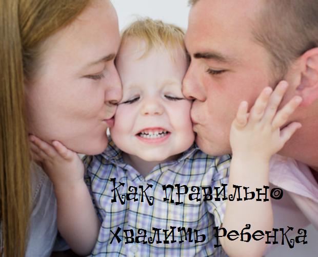 Стоит ли хвалить ребенка и как это правильно делать | психология