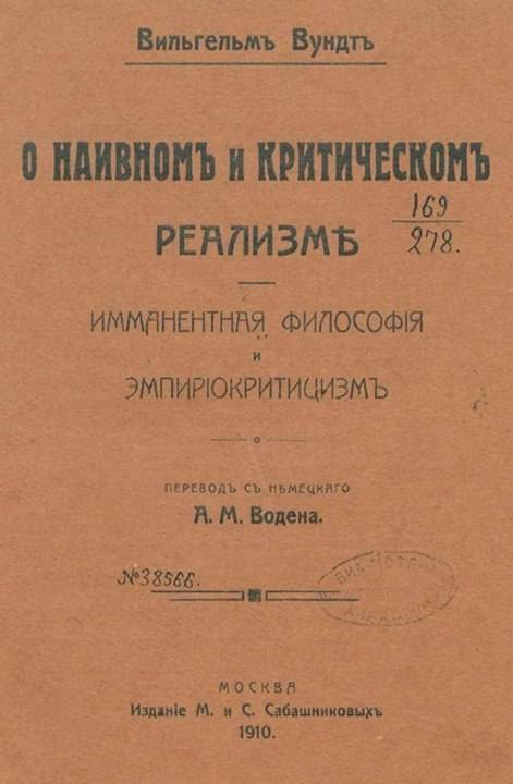 Методика вундта или экспериментальная психология сознания