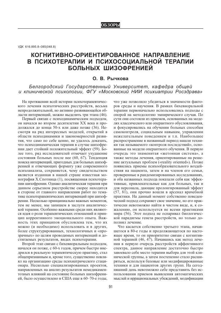 Распознавание образов (психология) - pattern recognition (psychology)