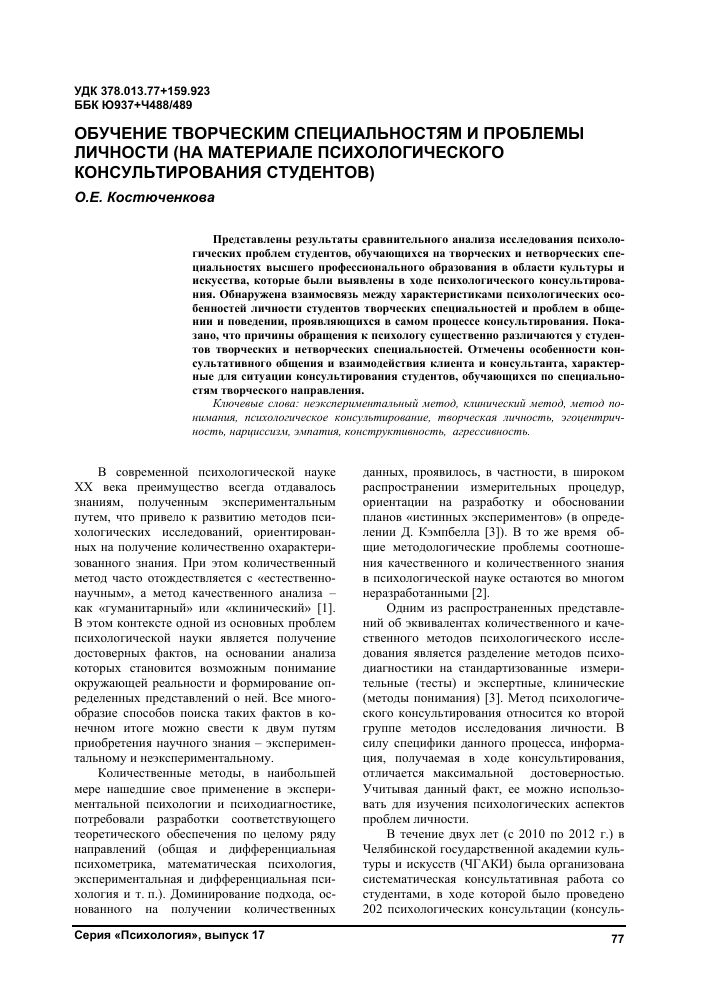 Психология сознания — психология