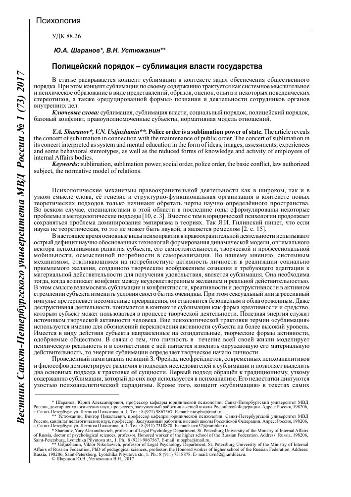 Значение процесса сублимации по фрейду