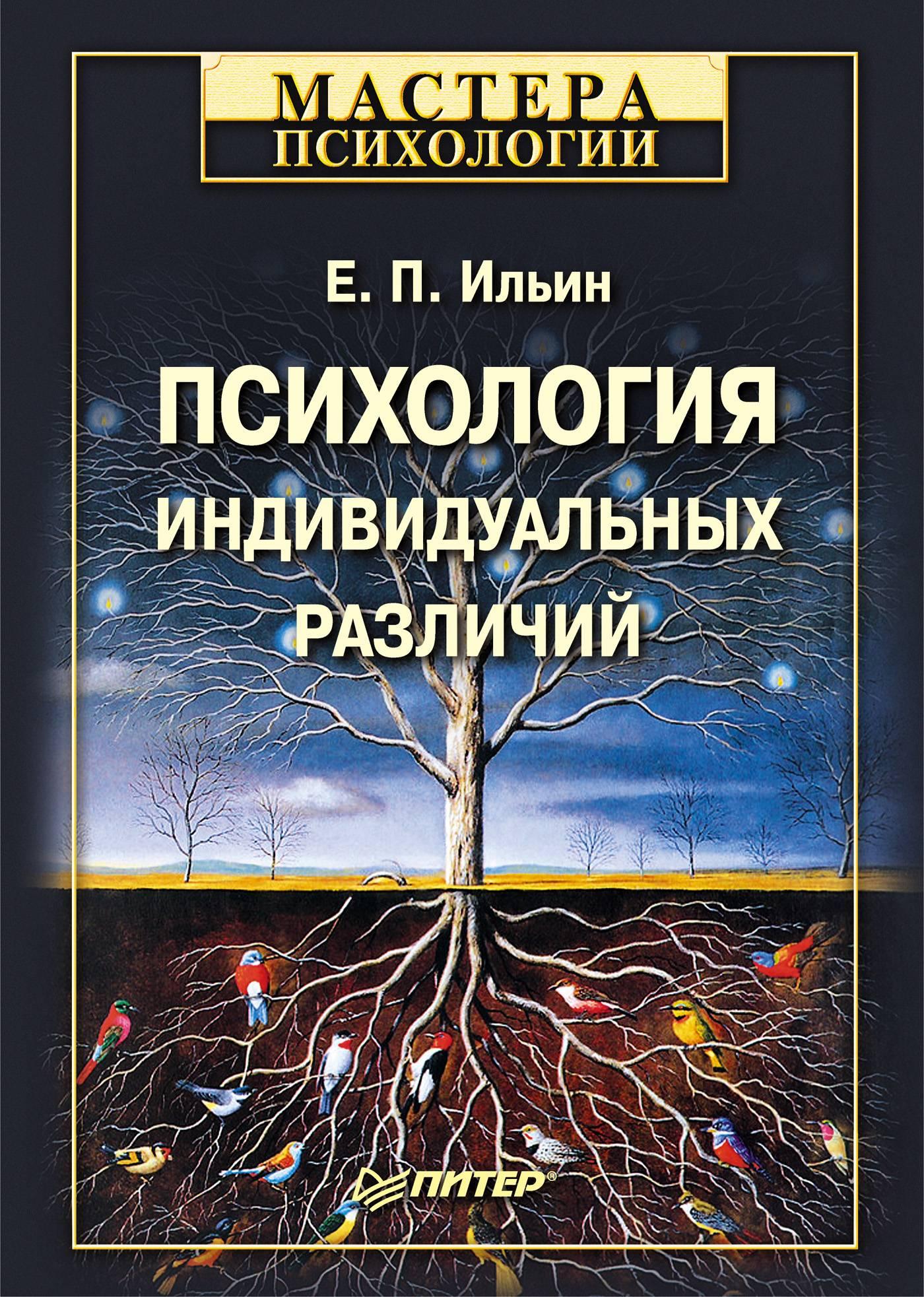 Серия книг мастера психологии - бесплатно скачать и читать книги из этой серии
