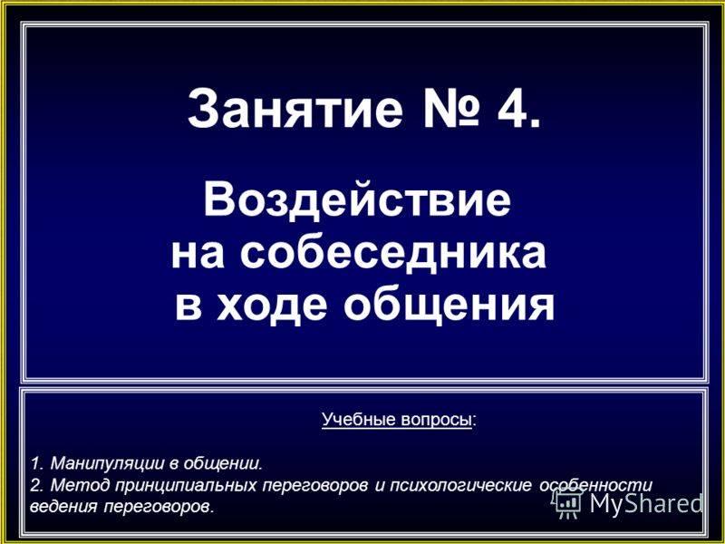 Читать книгу жёсткие переговоры – искусство побеждать дмитрий лукьянов : онлайн чтение - страница 1