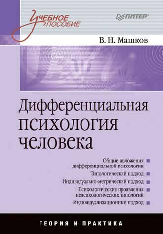 Задачи и методы дифференциальной психологии личности