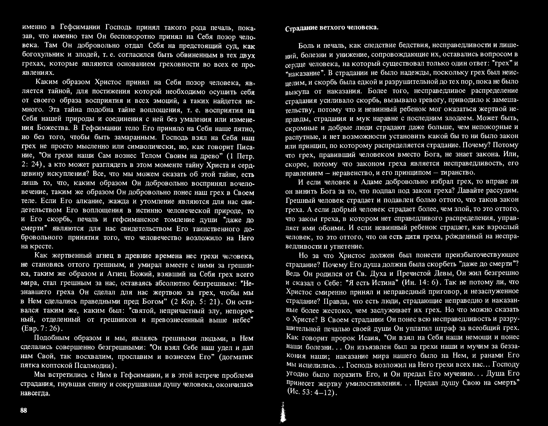 Смертный грех — уныние