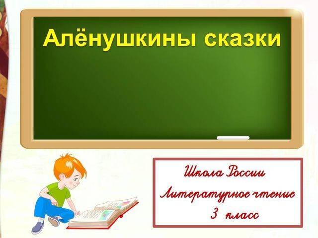 Использование потенциала сказки в педагогике в. а. сухомлинского