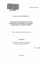 8.4. диагностика реализации потребностей в саморазвитии