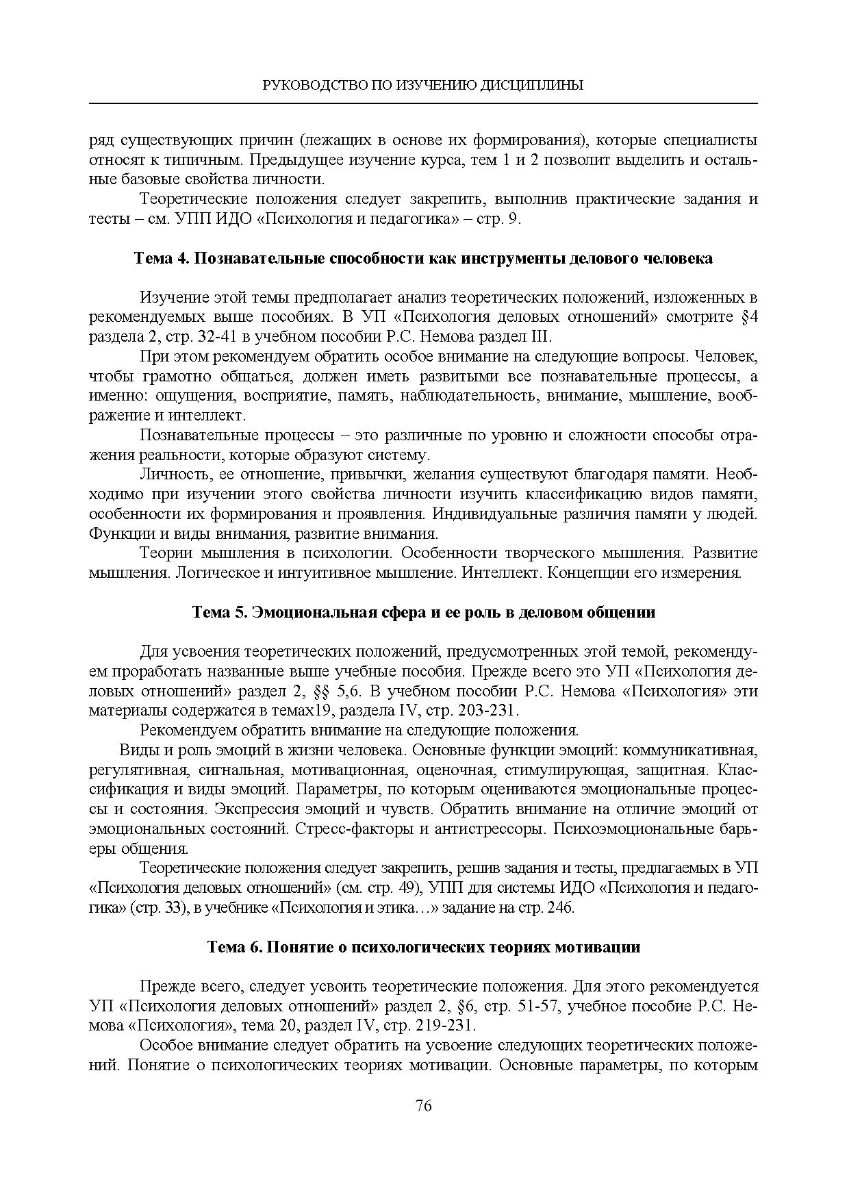 Деловое общение: правила и приёмы