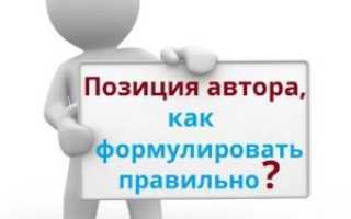 Тема, проблематика, идея и авторская позиция