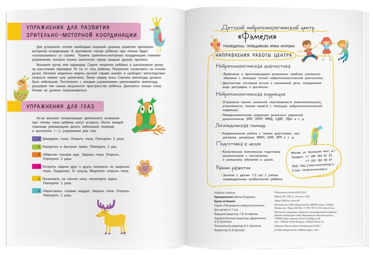 Дислексия: определение, причины, симптомы и лечение