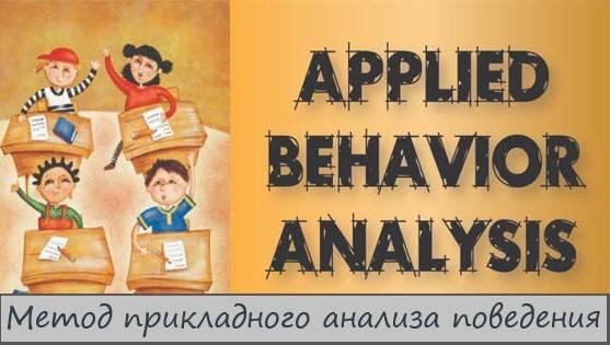 Прикладной анализ поведения