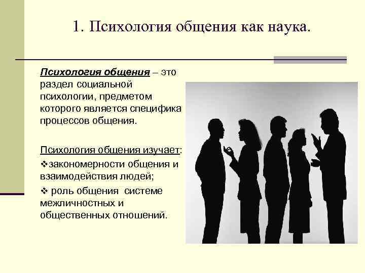 Как правильно и грамотно разговаривать с людьми – 7советов из психологии