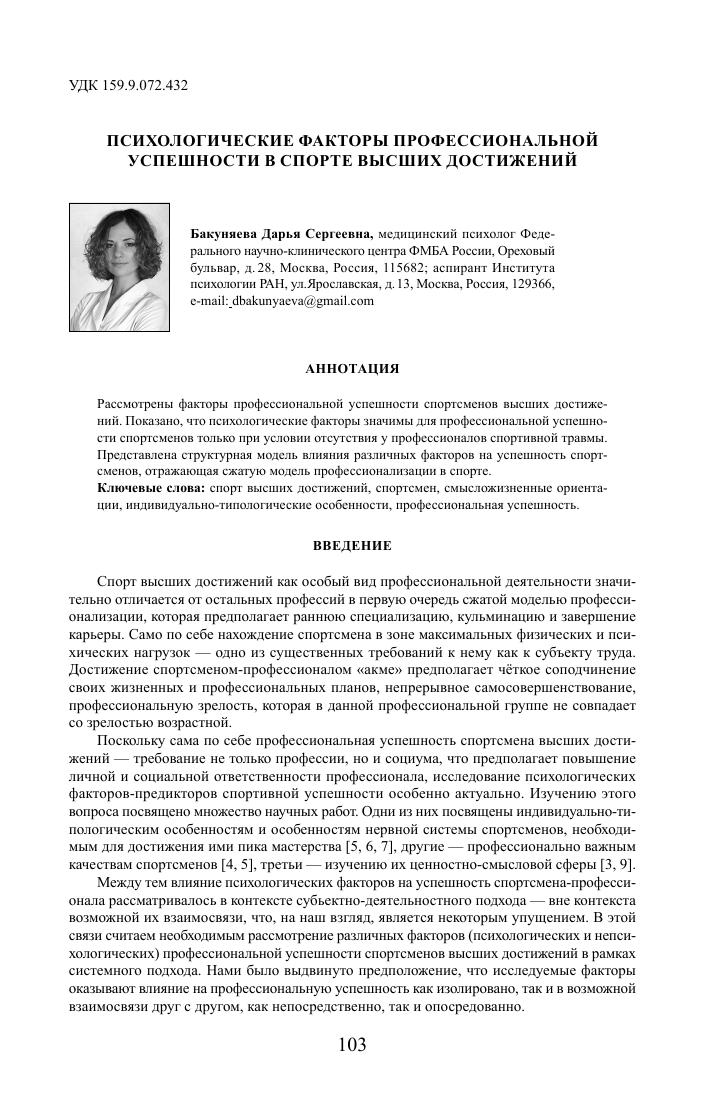 Психология: карьера - бесплатные статьи по психологии в доме солнца