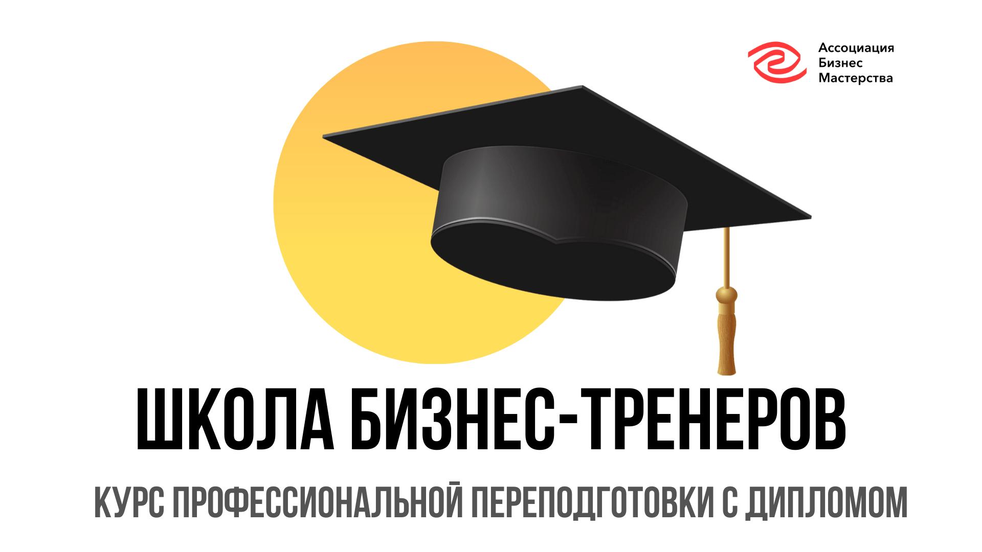 Профессия бизнес-тренер, для которой базой могут стать программы образования факультета практической психологии мспи, москва