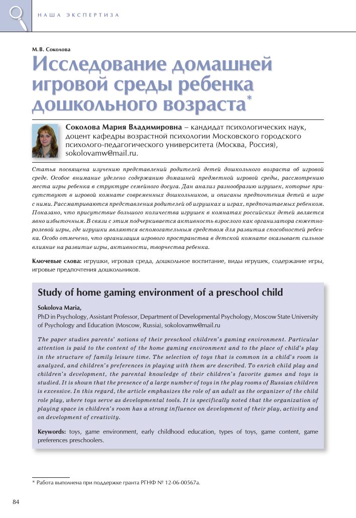 Психология детских игр