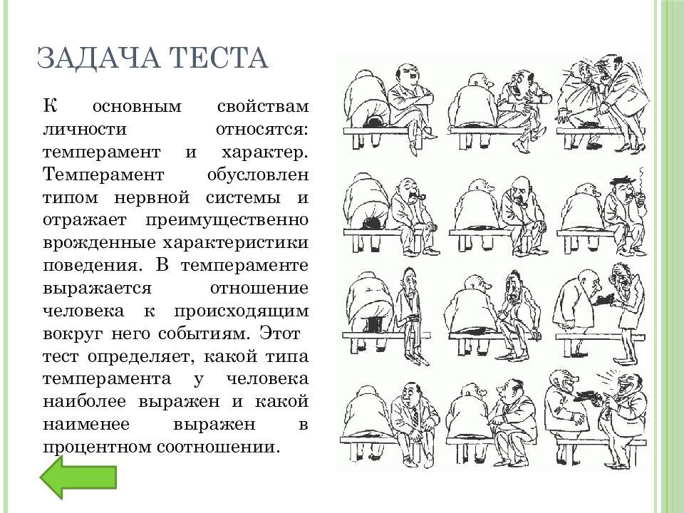 Тип вашего темперамента: сангвиник, холерик или меланхолик? (опросник стреляу) - запись пользователя очฉpσßฉτеjlьทฉศ ðеßσчkฉ elena (hochu_ka) в дневнике - babyblog.ru