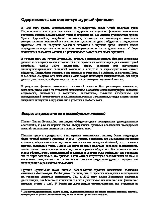 Транс (психическое состояние) — википедия с видео // wiki 2