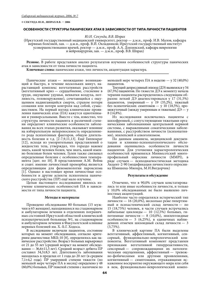 Особенности лабильного типа личности / psi-technology.net