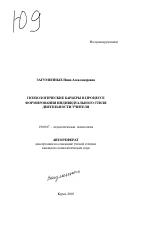 Психология: оскорбления - бесплатные статьи по психологии в доме солнца