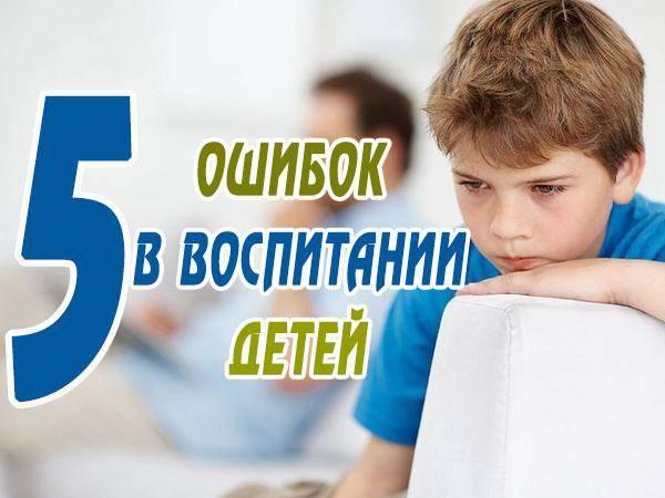 Воспитание ответственности у ребенка
