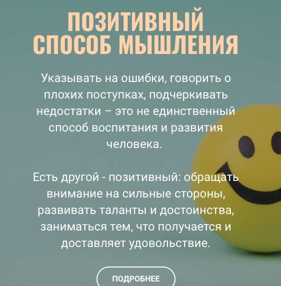 Положительные, отрицательные и нейтральные эмоции и нужны ли они все
