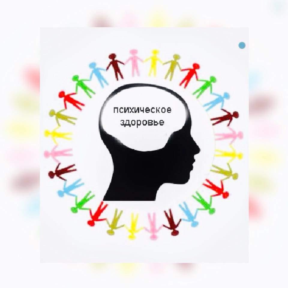 Психическое и психологическое здоровье человека