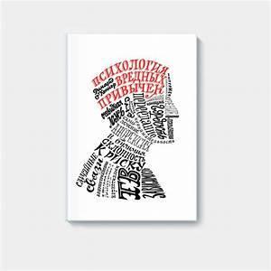 Психология вредных привычек скачать книгу автора ричард о'коннор : скачать бесплатно fb2, txt, epub, pdf, rtf и без регистрации