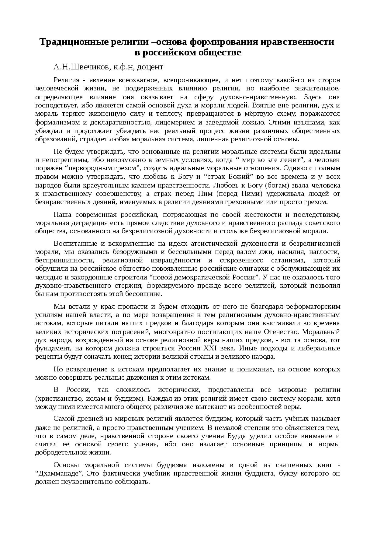 Структура современных религий