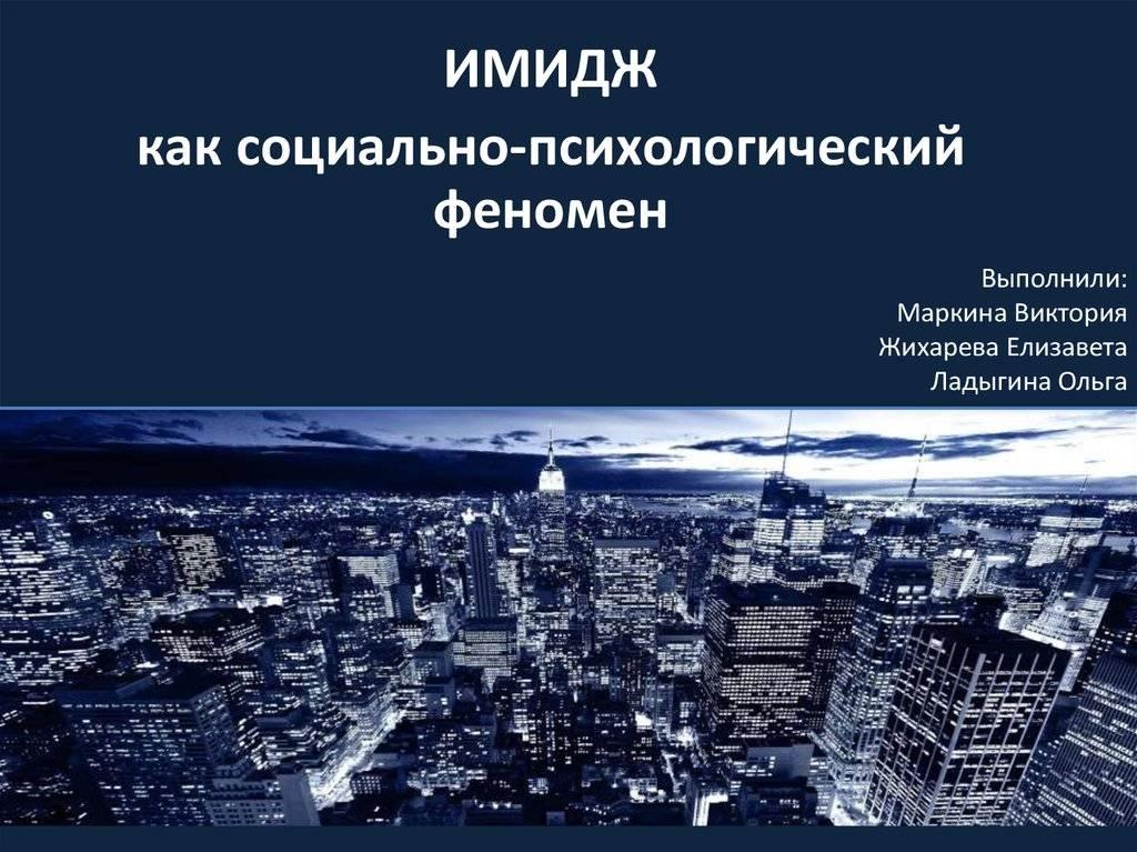 Доклад - имидж как социально-психологический феномен - психология