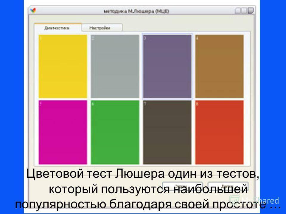 Тест макса люшера: цвета помогают познать себя
