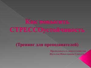 Экстремальный тренинг - сайт помощи психологам и студентам