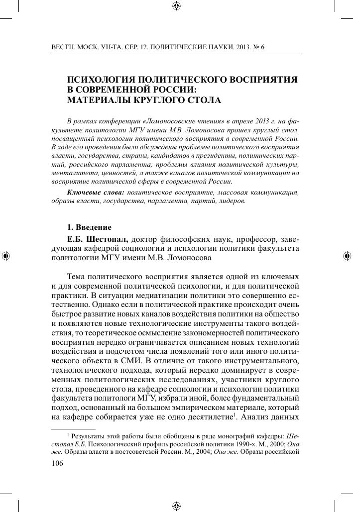 Отчет по практике - ведение подстроек. раппорт - психология