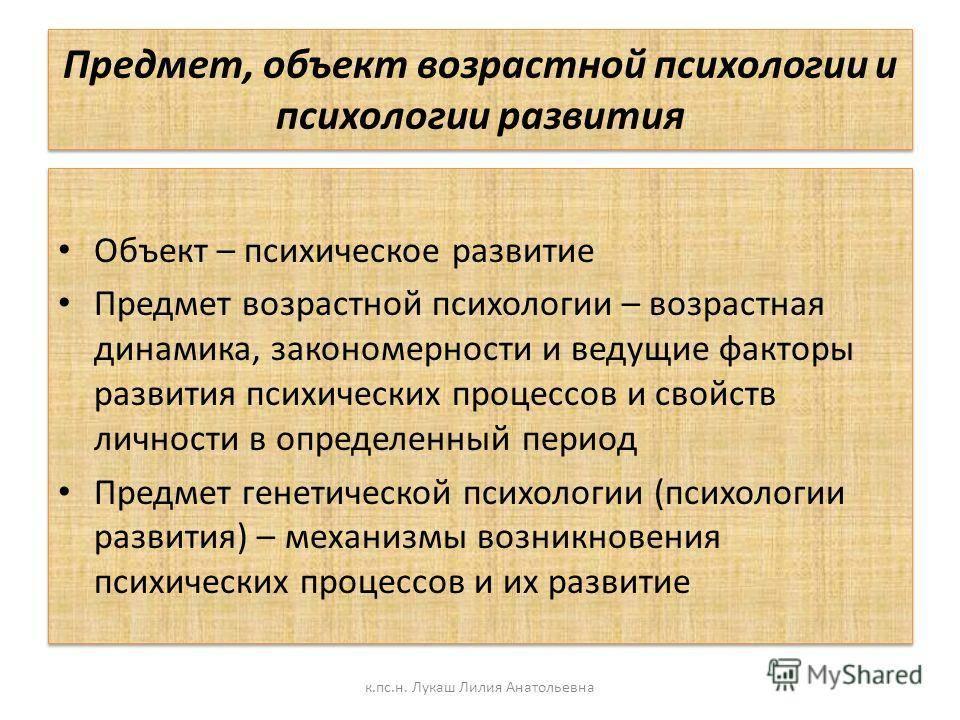 Предмет и объект психологии